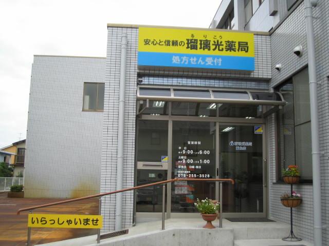 城北店写真.jpg