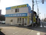 高岡店0001.png